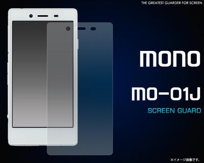 <液晶保護シール>MONO MO-01J(モノ)用液晶保護シール