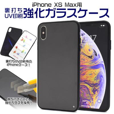 【スマホ用素材アイテム】ガラス裏面に印刷 iPhone XS Max用裏打ちUV印刷強化ガラスケース