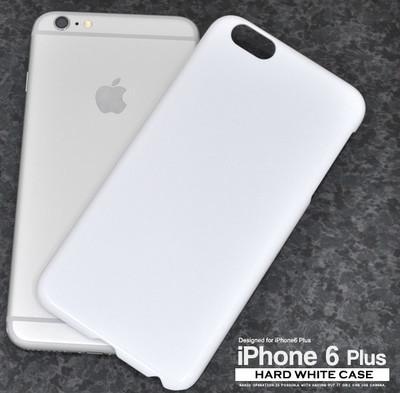 <スマホ用素材アイテム>iPhone6 Plus/6s Plus(アイフォン)専用ハードホワイトケース