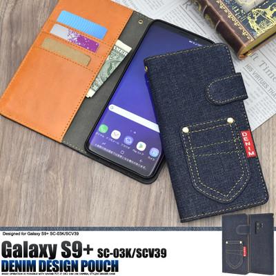 <スマホケース>Galaxy S9+ SC-03K/SCV39用ポケットデニムデザイン手帳型ケース