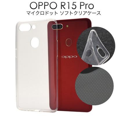 <スマホ用素材アイテム>OPPO R15 Pro(中国販売モデル)用マイクロドット ソフトクリアケース