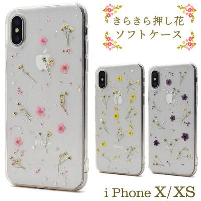 <スマホケース>本物の花を使用♪ iPhoneXS/X用きらきら押し花ソフトケース