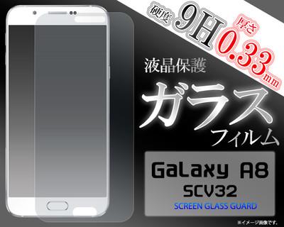 <液晶保護シール>Galaxy A8 SCV32用液晶保護ガラスフィルム