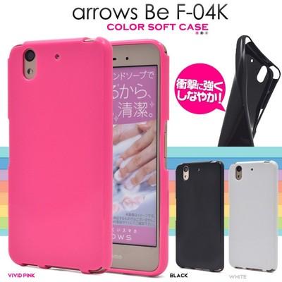 arrows Be F-04K用カラーソフトケース (ソフトカバー)
