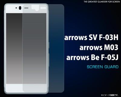 <液晶保護シール>arrows SV F-03H/arrows M03/arrows Be F-05J用液晶保護シール