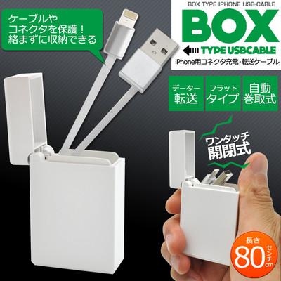 ボックスタイプ  iPhone用コネクタ巻き取り式USBケーブル(80cm)