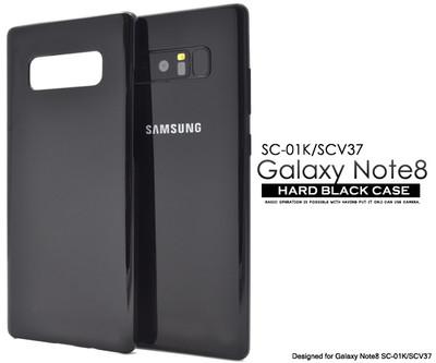 <スマホ用素材アイテム>Galaxy Note8 SC-01K/SCV37用ハードブラックケース