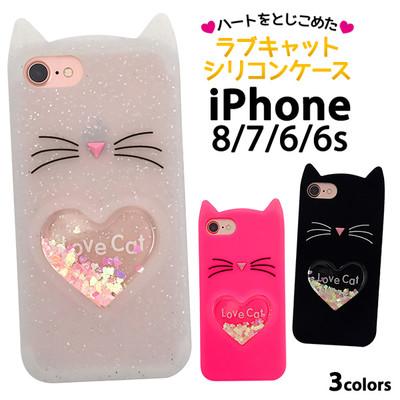<スマホケース>iPhone8/iPhone7・iPhone6s/6用ラブキャットシリコンケース