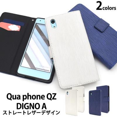 <スマホケース>Qua phone QZ/DIGNO A用ストレートレザーデザイン手帳型ケース
