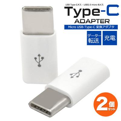 データー通信、充電対応! microUSB-Type-C(タイプC)変換アダプタ<56KΩ抵抗内蔵>