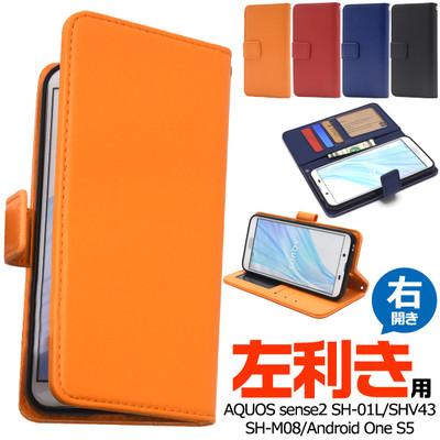 左利きの人のための右開き♪ AQUOS sense2 SH-01L/SHV43/SH-M08/Android One S5用カラー手帳型ケース