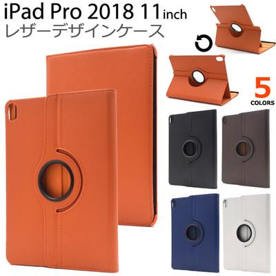 回転式スタンド付き!iPad Pro 11インチ(2018年モデル)用レザーデザインケース