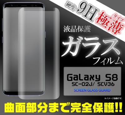 <液晶保護シール>Galaxy S8 SC-02J/SCV36用全面液晶保護ガラスフィルム