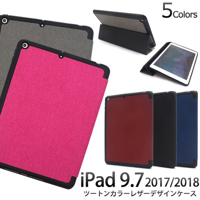 iPad 9.7インチ 2017(iPad 第5世代)/2018(iPad 第6世代)用ツートンカラーレザーデザインケース