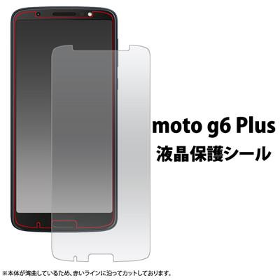<液晶保護シール>★moto g6 Plus用液晶保護シール