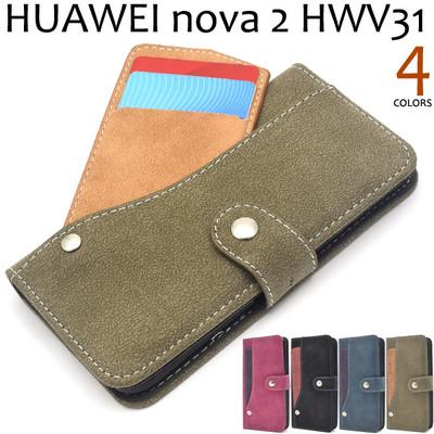 <スマホケース>HUAWEI nova 2 HWV31(ファーウェイ)用スライドカードポケット手帳型ケース
