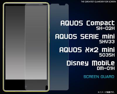 AQUOS Compact SH-02H/SERIE mini SHV33/Xx2 mini 503SH/Disney Mobile DM-01H用液晶保護シール