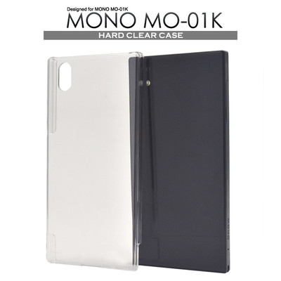 <スマホ用素材アイテム>MONO MO-01K用ハードクリアケース