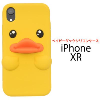 <おもしろケースシリーズ!>3D立体のキュートなiPhone XR用ベイビーダックシリコンケース