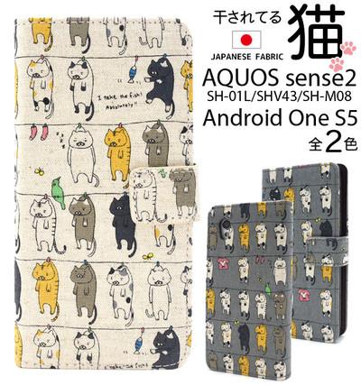 日本製生地使用! AQUOS sense2 SH-01L/SHV43/SH-M08/Android One S5用干されてる猫手帳型ケース