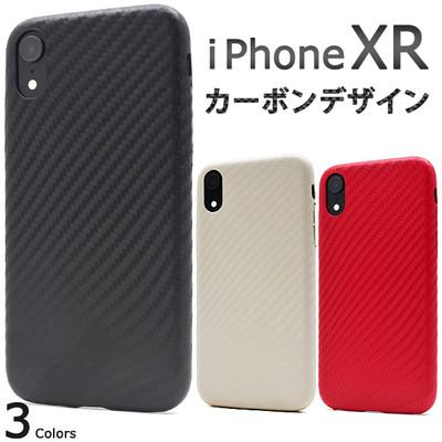 <スマホケース>3色展開♪ iPhone XR用カーボンデザインソフトケース