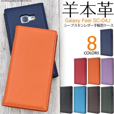 羊本革を使用! Galaxy Feel SC-04J用シープスキンレザー手帳型ケース