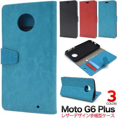 <スマホケース>Moto G6 Plus用カラーレザー手帳型ケース