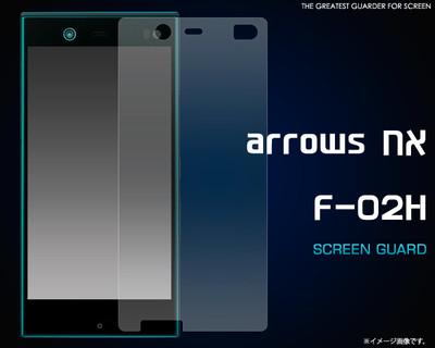 <液晶保護シール>arrows NX F-02H(アローズ)用液晶保護シール