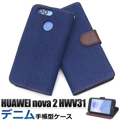 <スマホケース>HUAWEI nova 2 HWV31用デニムデザイン手帳型ケース