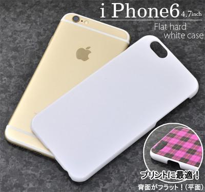 <スマホ用素材アイテム>全面印刷に! 背面がフラットiPhone6/6s専用フラットハードホワイトケース