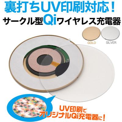 【スマホ用素材アイテム】UV印刷可能!オリジナルグッズ制作に! サークル型Qiワイヤレス充電器