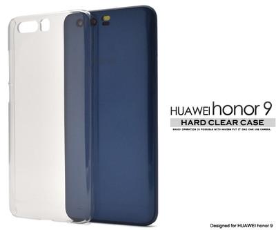 <スマホ用素材アイテム>HUAWEI honor 9(ファーウェイ)用ハードクリアケース
