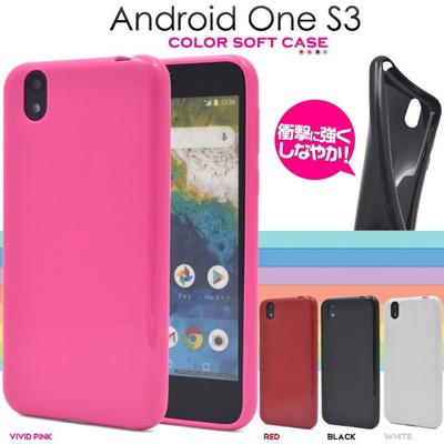 Android One S3用カラーソフトケース (ソフトカバー)
