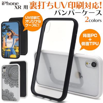 【スマホ用素材アイテム】iPhone XR用裏打ちUV印刷対応バンパーケース