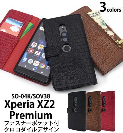 <スマホケース>Xperia XZ2 Premium SO-04K/SOV38用クロコダイルレザーデザイン手帳型ケース