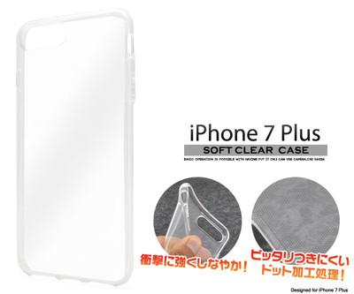 <スマホ用素材アイテム>iPhone8Plus/iPhone7Plus用ソフトクリアケース