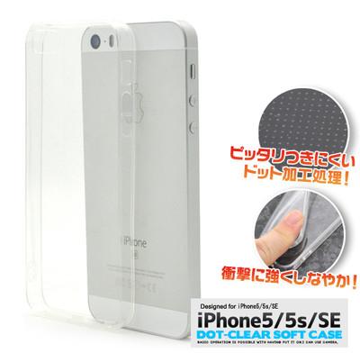 <スマホ用素材アイテム> iPhone SE/5s/5用薄型ドットクリアソフトケース