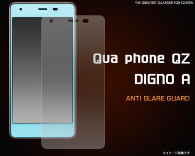 Qua phone QZ/DIGNO A(キュア フォン)用反射防止液晶保護シール