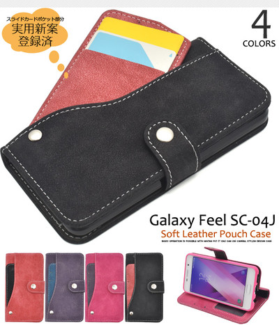 <スマホケース>Galaxy Feel SC-04J用スライドカードポケットソフトレザーケース