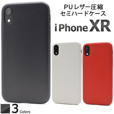 <スマホケース>少しやわらかめのセミハード! iPhone XR用セミハードケース