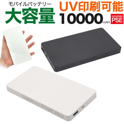 【スマホ用素材アイテム】<PSEマークあり>大容量の10000mAh! プリント用モバイルバッテリー10000mAh