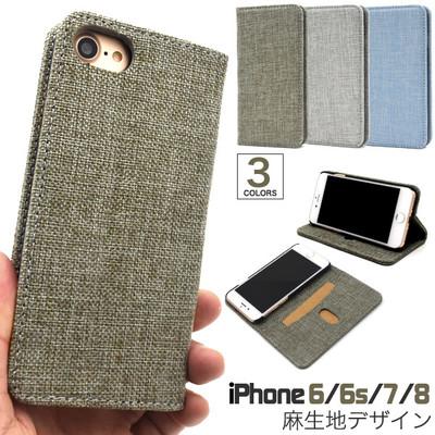 シックな麻生地風デザイン♪ iPhone8・iPhone7/iPhone6s/iPhone6用手帳型ケース