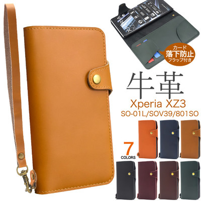 【ストラップ付き】Xperia XZ3 SO-01L/SOV39/801SO用本革手帳型ケース
