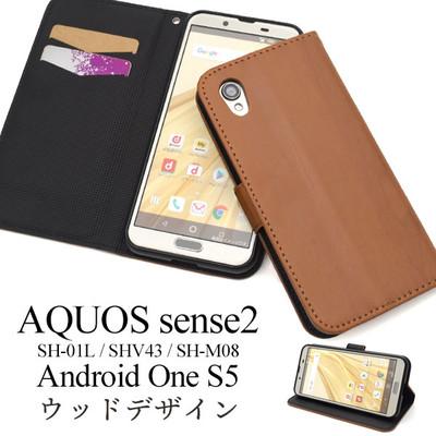 <スマホケース>AQUOS sense2 SH-01L/SHV43/SH-M08/Android One S5用ウッドデザイン手帳型ケース