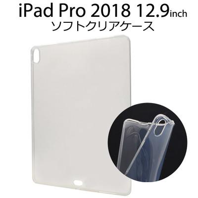<タブレット用品>しなやかで衝撃に強い! iPad Pro 12.9インチ(2018年モデル)用クリアソフトケース