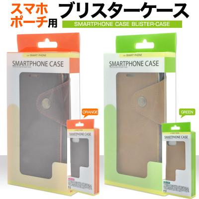 <スマホケース・店舗・ディスプレイ用品>スマートフォンポーチ用ブリスターケース  2色