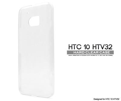 <スマホ用素材アイテム>HTC 10 HTV32用ハードクリアケース