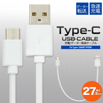 通信&充電に。 急速充電対応! USB Type-C(タイプC)ケーブル27cm<56KΩ抵抗内蔵>