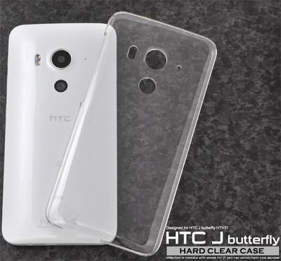 <スマホ用素材アイテム>HTC J butterfly HTV31(バタフライ)用ハードクリアケース