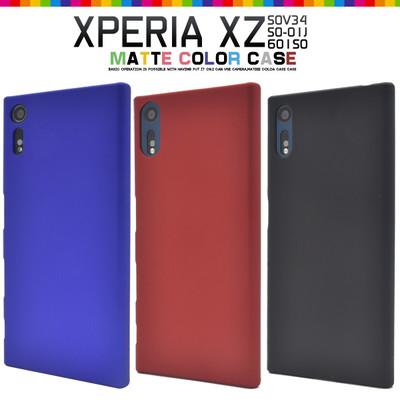 <スマホケース>Xperia XZ (SO-01J/SOV34/601SO)用マットカラーケース